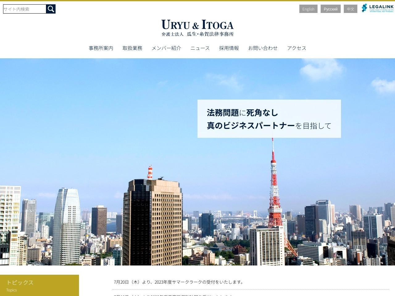 瓜生・糸賀法律事務所(弁護士法人)