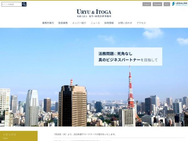 Screenshot of www.uryuitoga.com