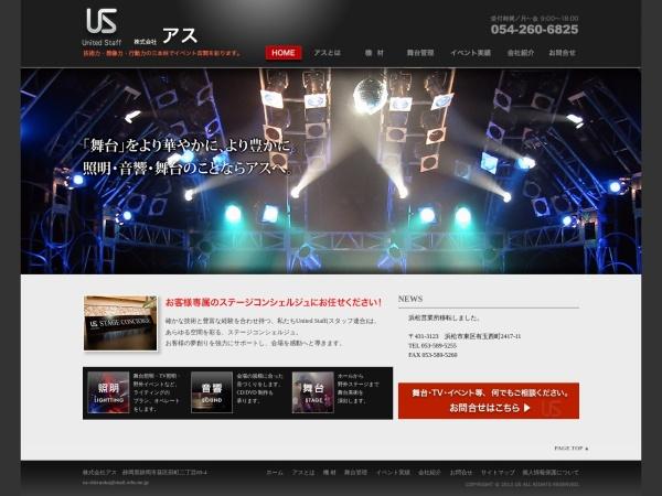 Screenshot of www.us-shizuoka.co.jp