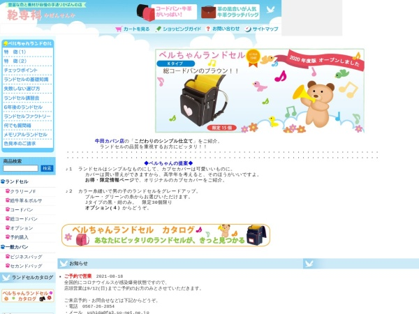 Screenshot of www.ushida.co.jp