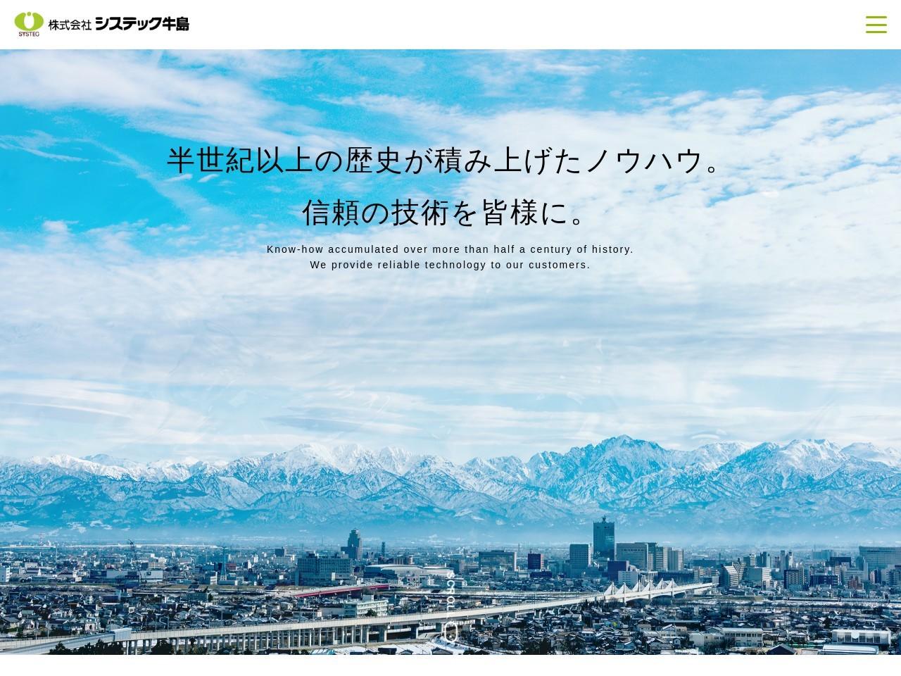 株式会社システック牛島/本社