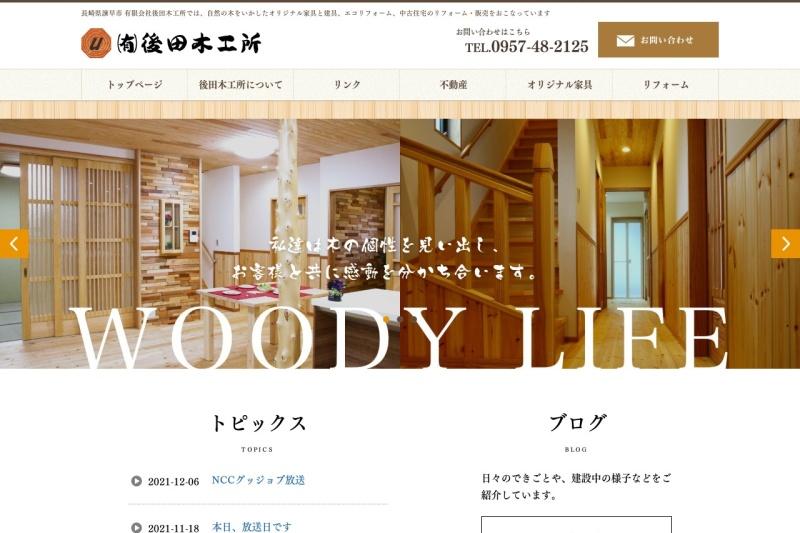 Screenshot of www.ushiroda-mokkou.com