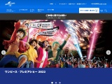 USJ WEBチケットストア