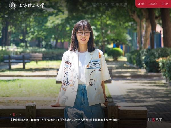 Screenshot of www.usst.edu.cn