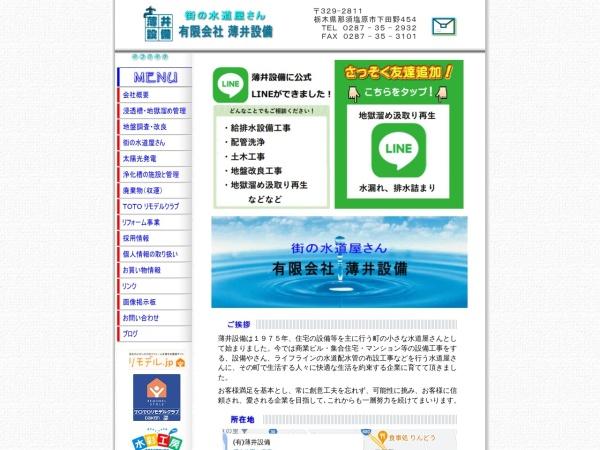 http://www.usui-gss.co.jp