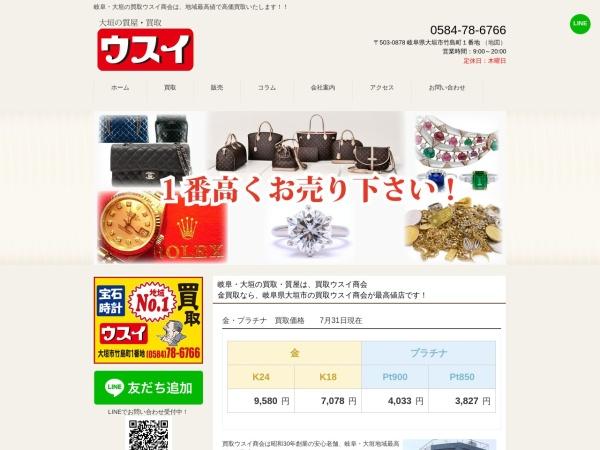 http://www.usuishoukai.com