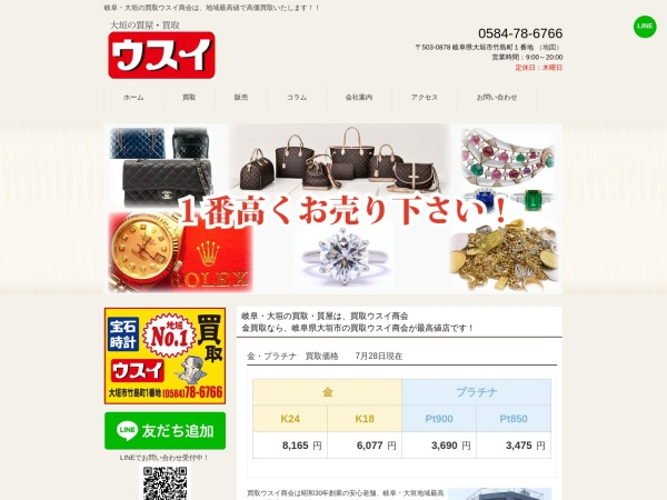 Screenshot of www.usuishoukai.com