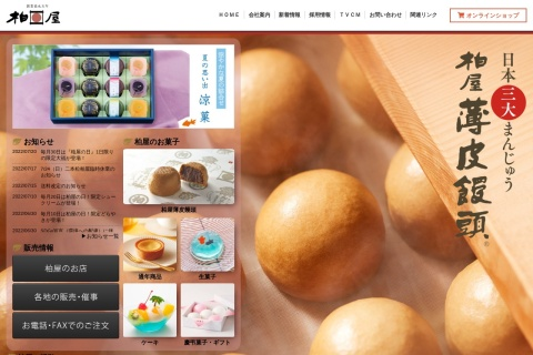 Screenshot of www.usukawa.co.jp