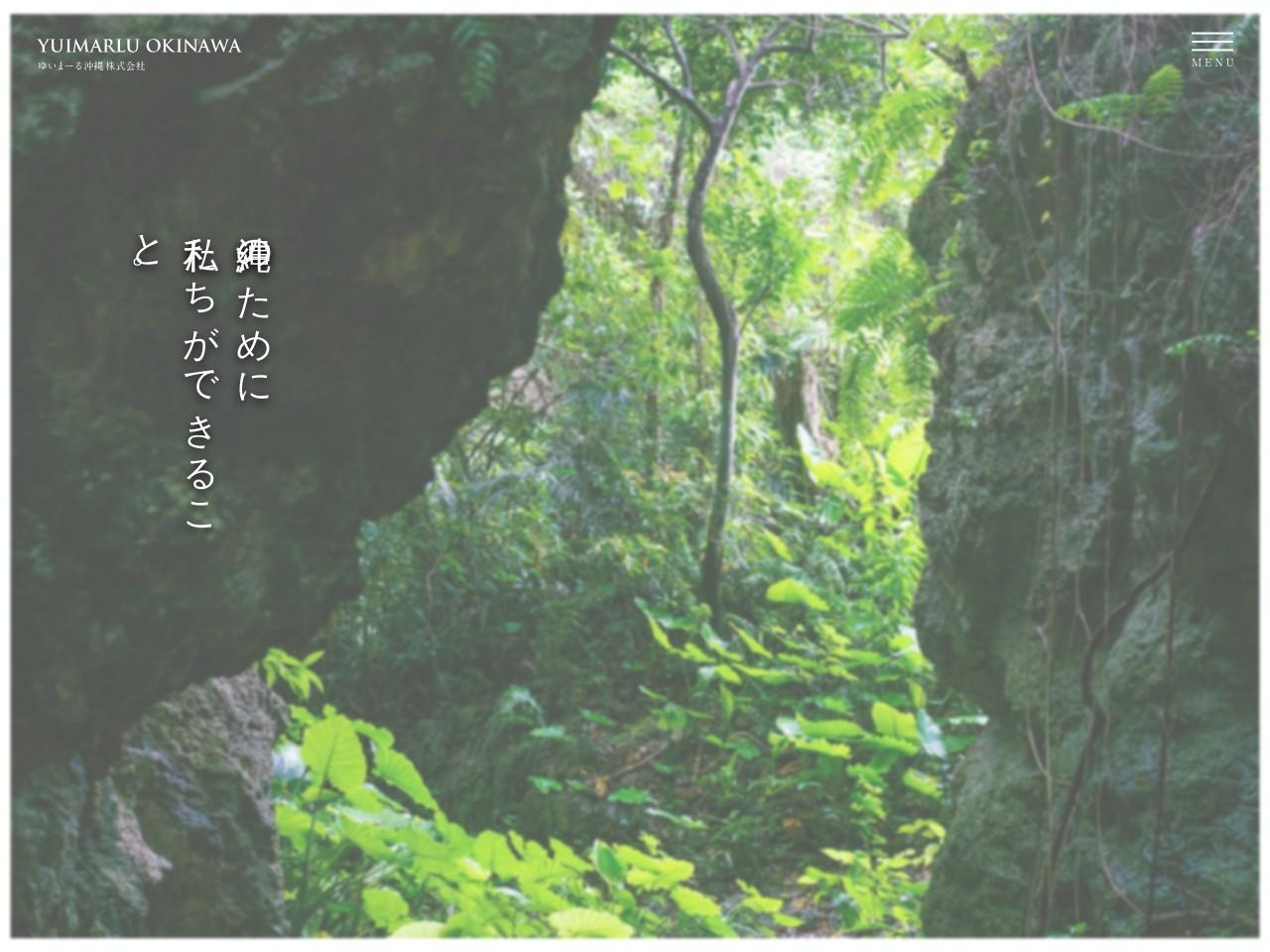 ゆいまーる沖縄株式会社 沖縄工芸品オリジナルブランドの運営