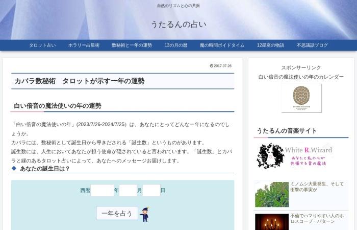 Screenshot of www.utarun.com