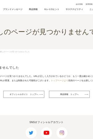 http://www.utena.co.jp/campaign/campaign-liftage.html