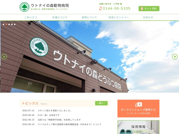 Screenshot of www.utonai-ah.com