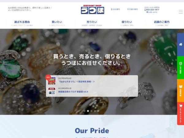 http://www.utsubo.jp