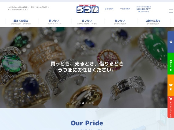 Screenshot of www.utsubo.jp