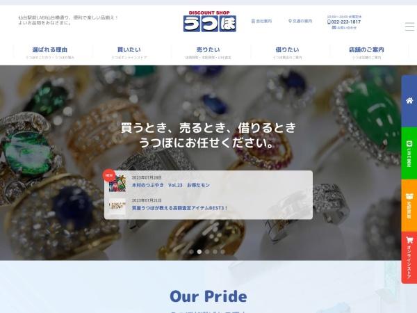 Screenshot of www.utsubo.jp
