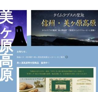 Screenshot of www.utsukushigaharakogen.jp