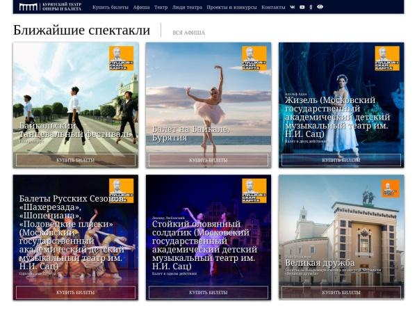 Screenshot of www.uuopera.ru