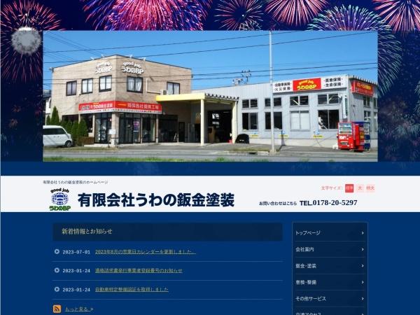 Screenshot of www.uwano-bp.co.jp