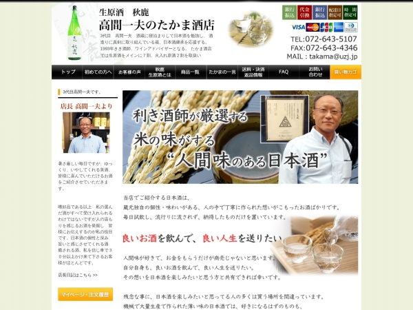 Screenshot of www.uzj.jp