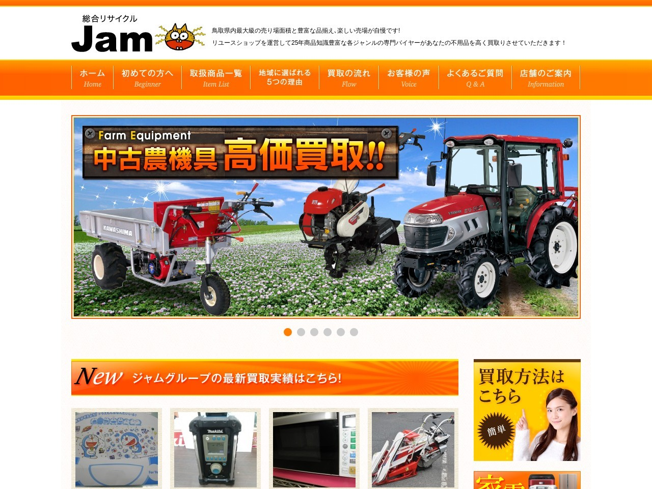 鳥取/島根リサイクルショップジャム【V-PARK JAM】