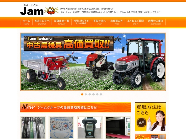 Screenshot of www.v-jam.co.jp