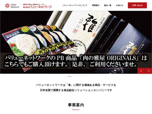 Screenshot of www.value-net.co.jp