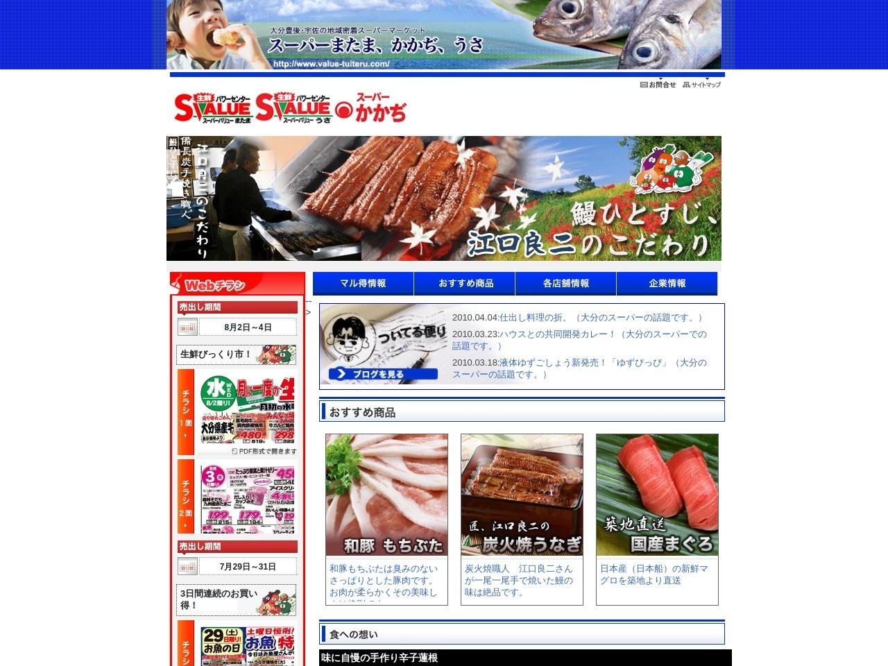 大分のスーパー スーパーバリューまたま、かがぢ、うさのホームページ
