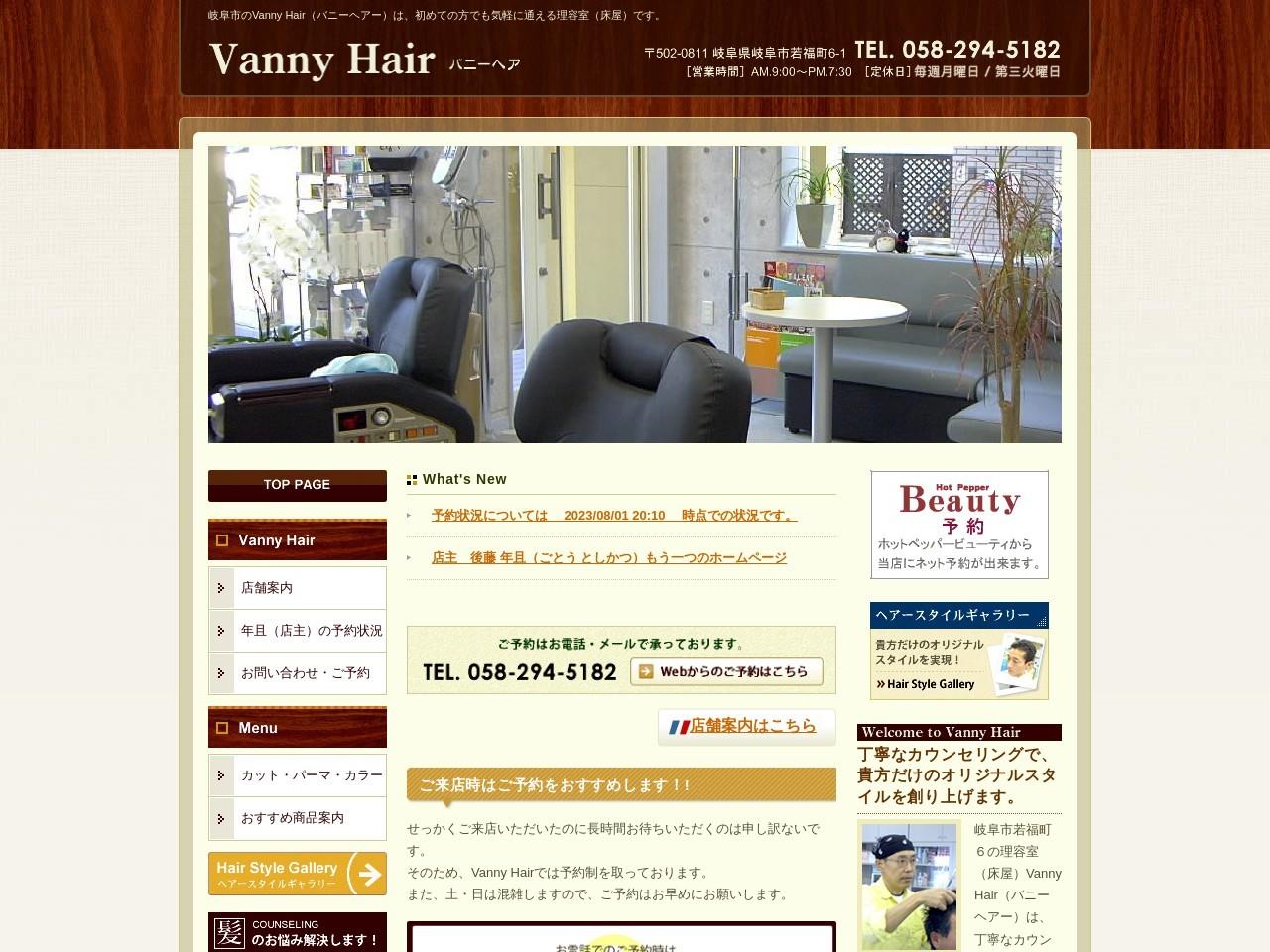 Vanny Hair バニーヘアー