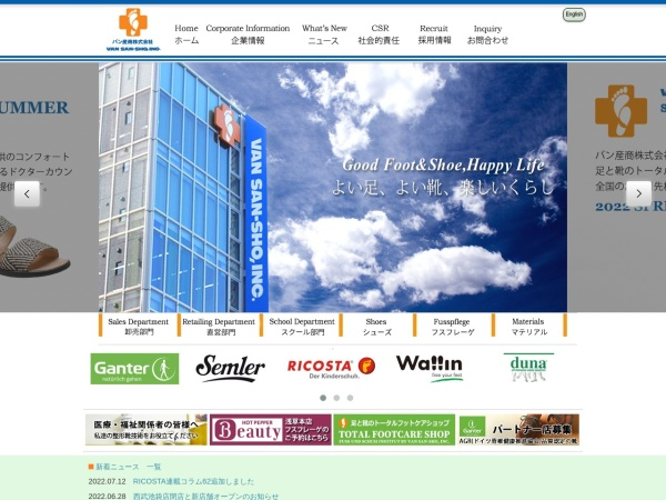 Screenshot of www.vansan.co.jp