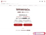 http://www.vector-kaitori.jp/brand/item/tiffany-co.html