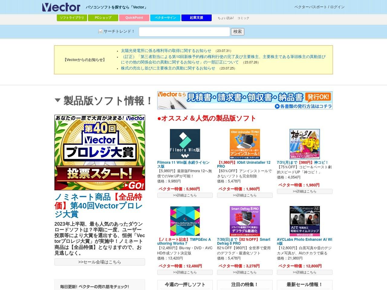 http://www.vector.co.jp/soft/winnt/util/se341829.html