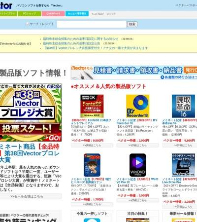 Screenshot of www.vector.co.jp