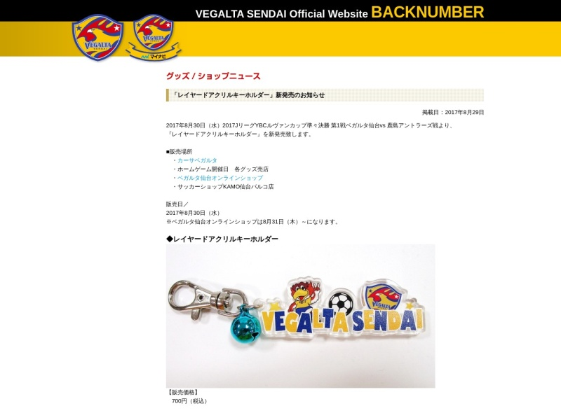http://www.vegalta.co.jp/news/goods_shop_news/2017/08/post-5119.html?utm_source=rss&utm_medium=rss&utm_campaign=post-5119