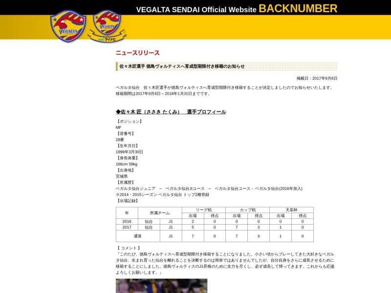 http://www.vegalta.co.jp/news/press_release/2017/09/post-5154.html?utm_source=rss&utm_medium=rss&utm_campaign=post-5154