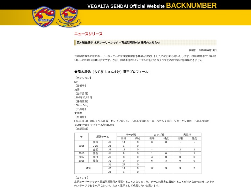 http://www.vegalta.co.jp/news/press_release/2018/06/post-6076.html?utm_source=rss&utm_medium=rss&utm_campaign=post-6076