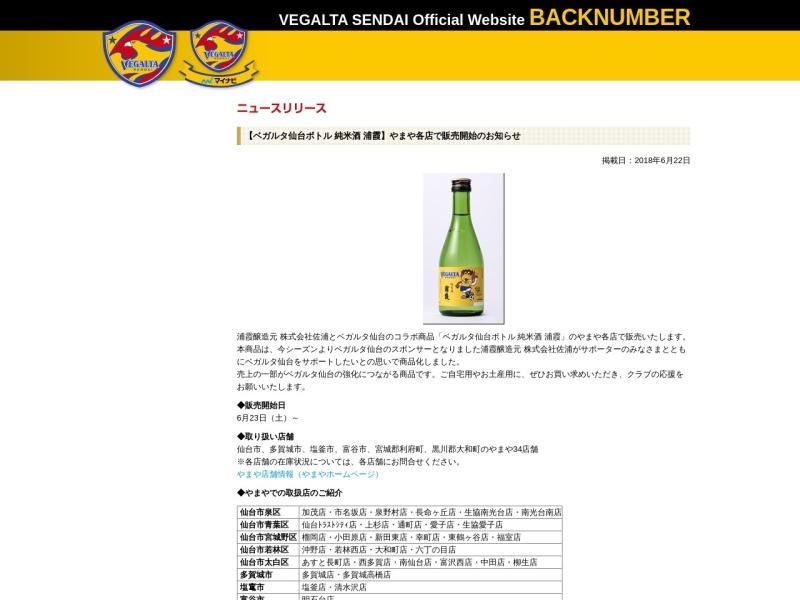 http://www.vegalta.co.jp/news/press_release/2018/06/post-6088.html?utm_source=rss&utm_medium=rss&utm_campaign=post-6088