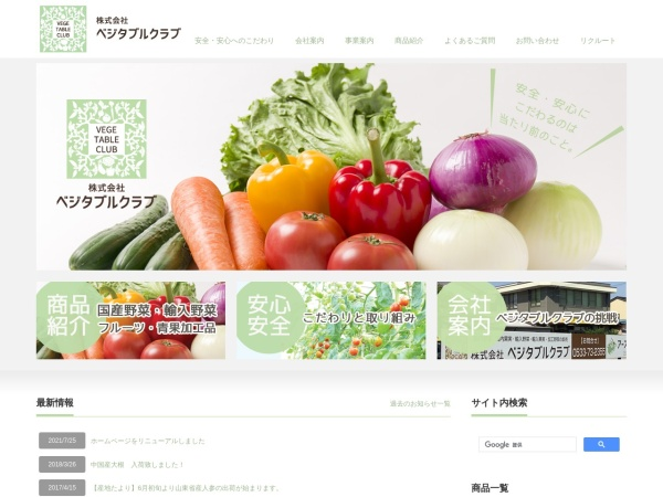 Screenshot of www.vegeclub.jp