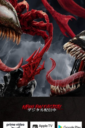 Screenshot of www.venom-movie.jp