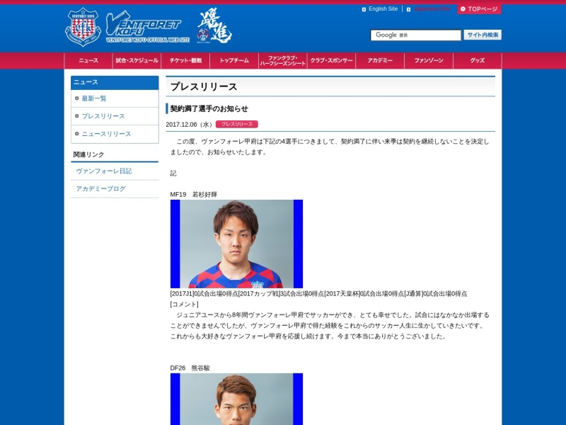 http://www.ventforet.jp/news/press_release/514797