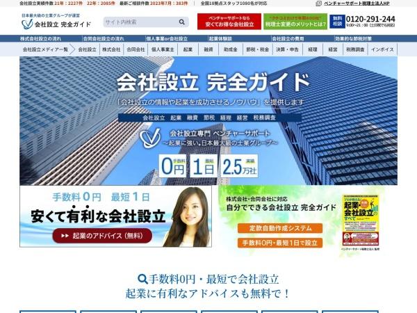 Screenshot of www.venture-support.biz