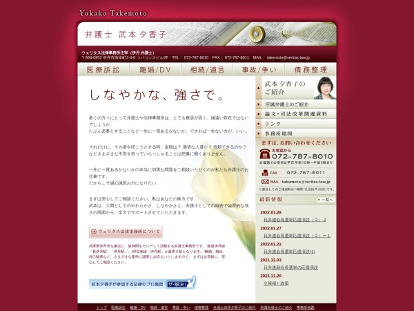 http://www.veritas-law.jp/