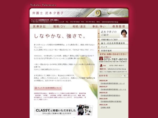 Screenshot of www.veritas-law.jp