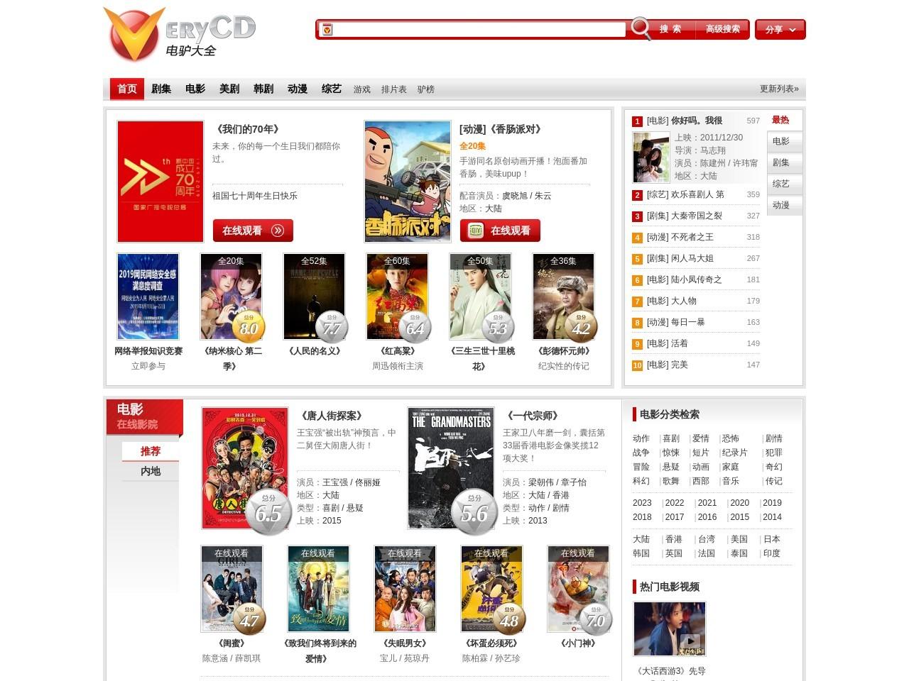 VeryCD电驴大全 - 分享互联网