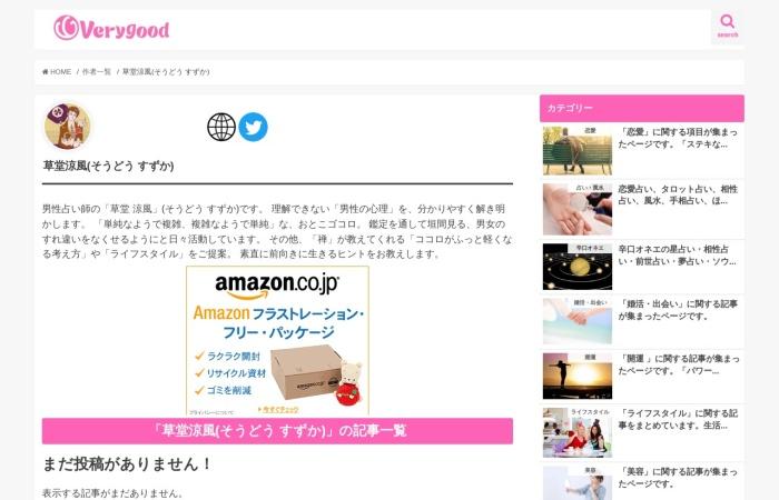 Screenshot of www.verygood.la
