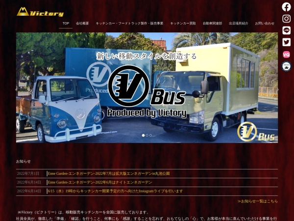 Screenshot of www.victory11.net