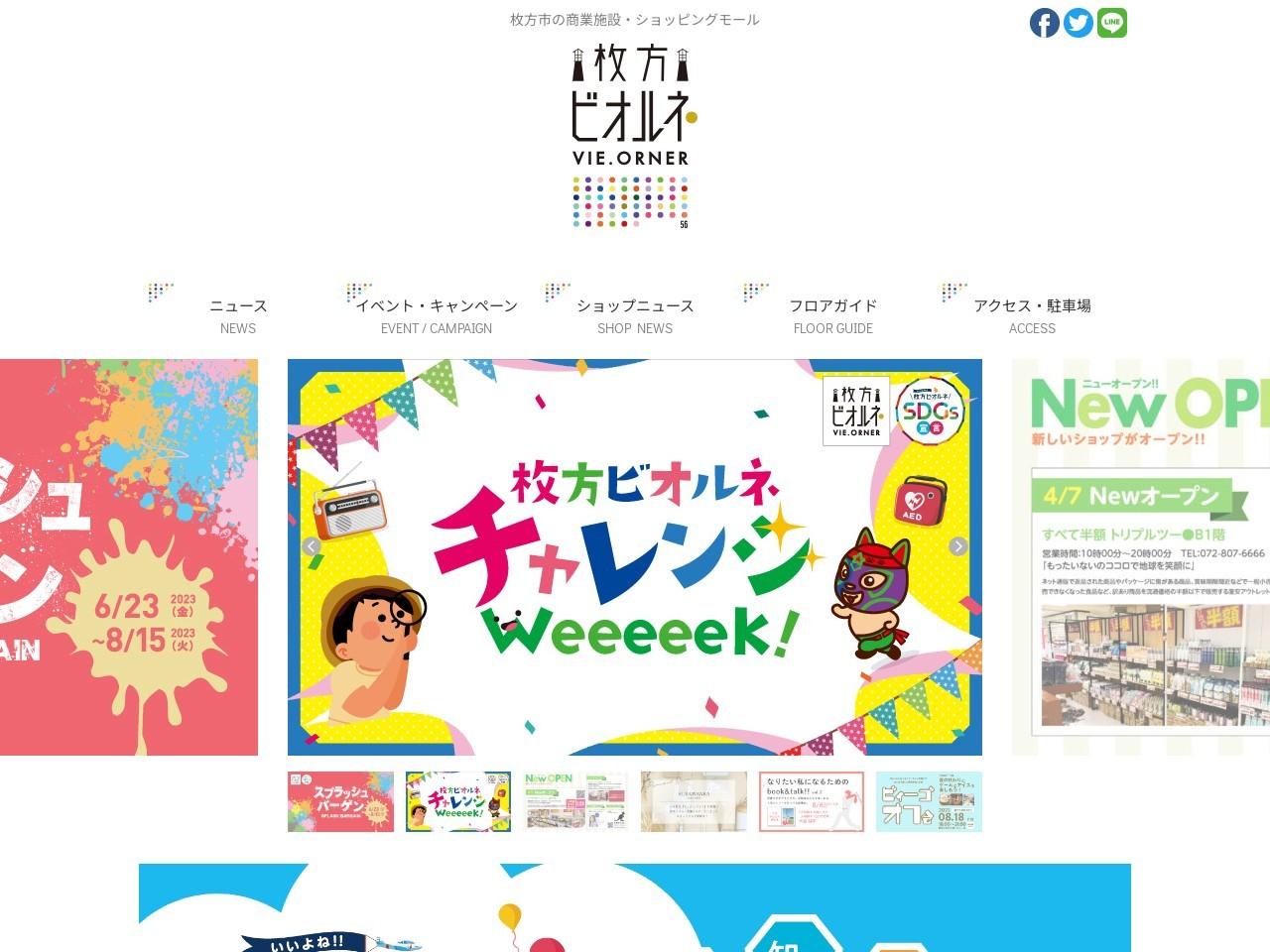 枚方市駅前・ビオルネ・VIE.ORNER・ショッピング情報