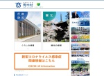 Screenshot of www.vill.aoki.nagano.jp