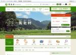 Screenshot of www.vill.chikuhoku.lg.jp