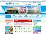 Screenshot of www.vill.chosei.chiba.jp