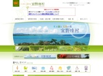 Screenshot of www.vill.ginoza.okinawa.jp
